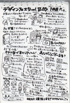 2011designfesta12.jpg