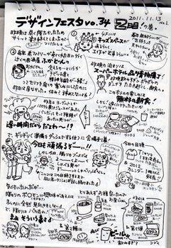 2011desinefesta13 (1).jpg