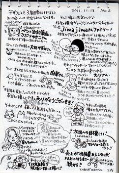2011desinefesta13 (2).jpg