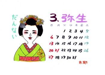 3 kyoto a.jpg