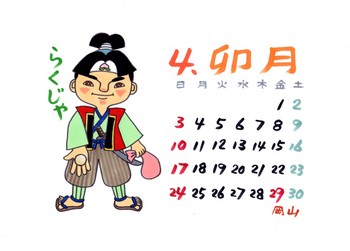 4 okayama a.jpg