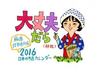 top shizuoka a.jpg